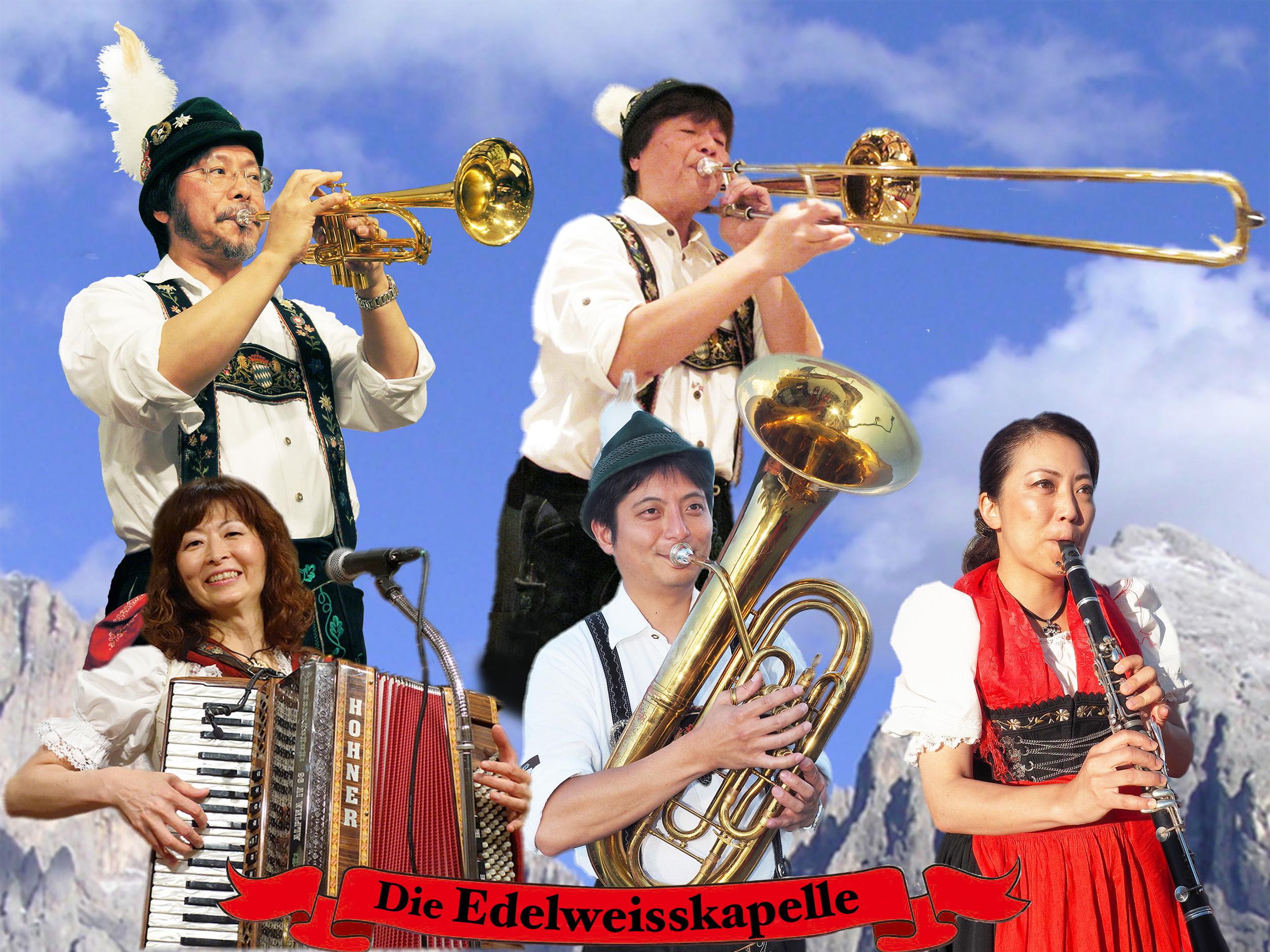 エーデルワイスカペレ アルプス音楽楽団