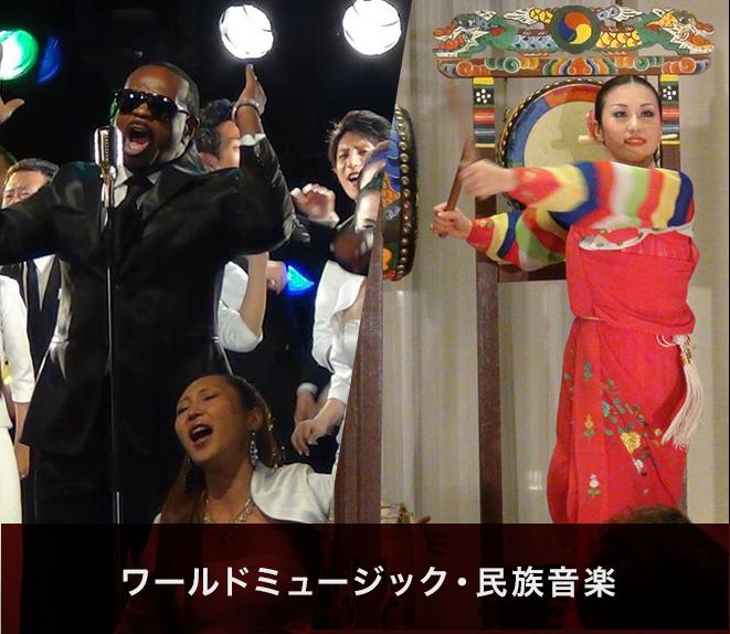 ワールドミュージック・民族音楽