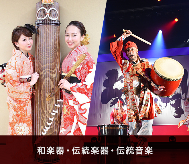和楽器・伝統楽器・伝統音楽