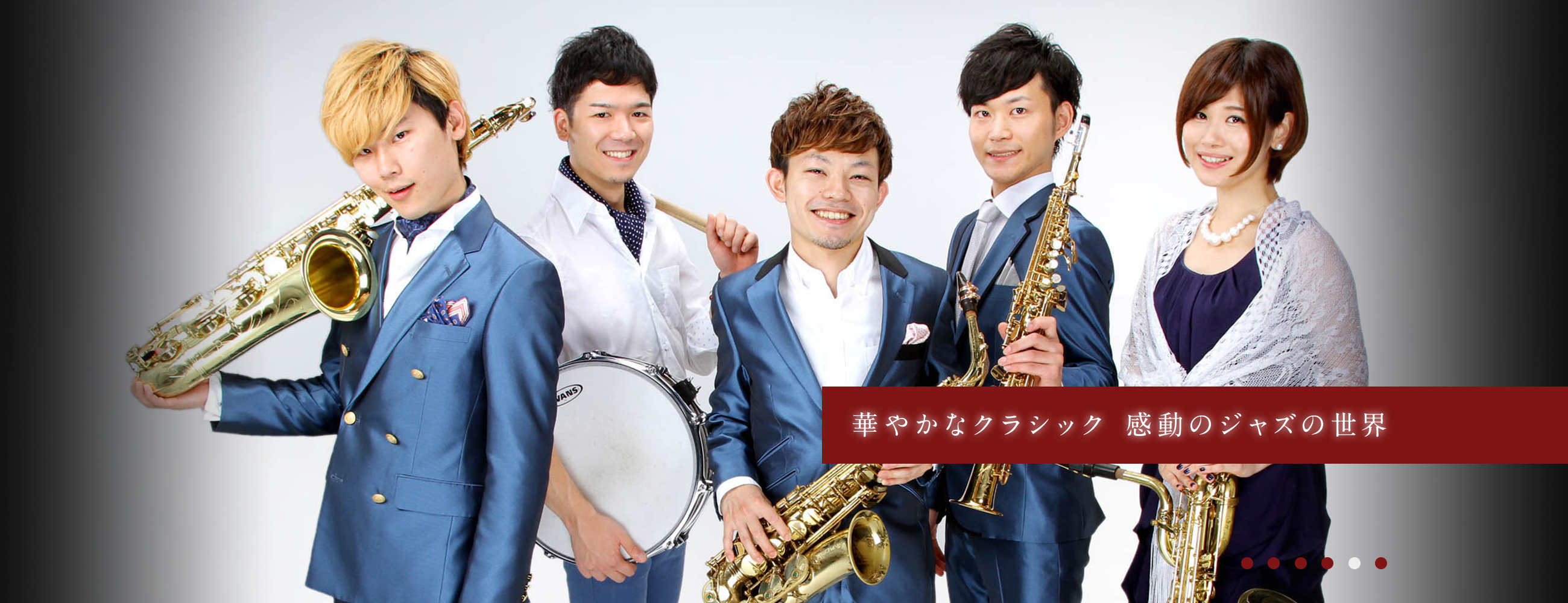華やかなクラシック 感動のジャズの世界